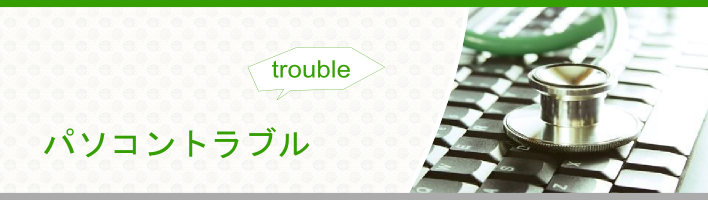 header_trouble.png
